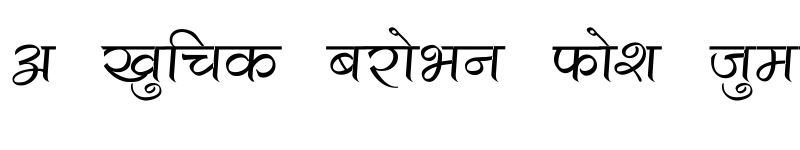 Preview of Marathi-Vakra Normal